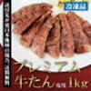 赤字覚悟の牛たんが、東日本地域のみ送料無料で販売されています