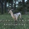 【FF14】 モンスター図鑑 No.096「アンテロープ・スタッグ(Antelope Stag)」