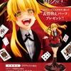 賭ケグルイの『早乙女芽亜里』フィギュア11月に発売。