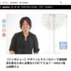 『DiFa』で、CEO金山のインタビューを掲載していただきました!