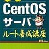 (読書)実践CentOSサーバルート養成講座 田鍬 享 (著)