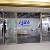今日のはてなブログ:JAXA新理事長就任会見