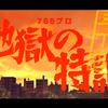 【ステラステージ#15】地獄の業火で己を鍛える! 地獄の特訓編