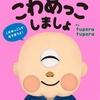★★468「こわめっこしましょ」~大好きと大嫌い(無理レベル)に、きれいにわかれる本なので注意。よくできた本。