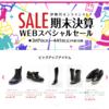 【セール】三越・伊勢丹オンラインにて期末決算WEBスペシャルセール実施中!ジュエリー、洋服、着物など