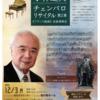 12月3日(月)小林道夫チェンバロリサイタル 第二章