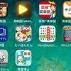 【大学受験】英単語おすすめアプリ ゲーム感覚で覚える単語パズルやhamaruを紹介!