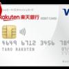 無職でもOK 楽天銀行デビットカード