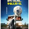 町山智浩が選んだ2011年映画ベスト10です