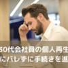 30代会社員の個人再生 6ヶ月目~転職先にバレずに手続きを進める!~