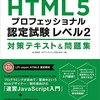 HTML5 Professional Certification Level.2試験を受験