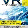 VR/Unityのサウンドについて少し学んだ【残響音】
