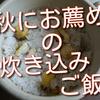 味覚の秋というか食欲の秋にお薦めの炊き込みご飯はこちらです。