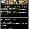 DQMSL 400万DL突破記念 ガチャ3回
