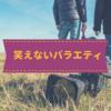 わたしが日本のバラエティ番組で笑えない5つの理由