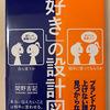 【本】「好き」の設計図(前編)