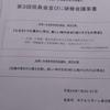 平成28年度近畿へき地教育研究協議会役員会