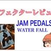 【機材】JAM  PEDALS WATER FALL 【レビュー】【蛇口の可愛い奴】