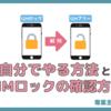 SIMロックの解除→確認を自分で行う手順を解説!【ドコモ,au,ソフトバンク】