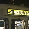 長崎 路面電車停留所名 変更