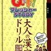 「Qさま!!」で出た漢検準1級、1級レベルの漢字が読めるようになる私のやり方