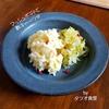 マッシュポテトとザワークラウト風酢キャベツ<おうちごはん>