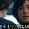 『緊急取調室』第5話〜私は人を殺したかもしれない〜男の目的は何!?