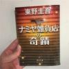 !ネタバレ!【ナミヤ雑貨店の奇蹟】 東野圭吾