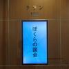 第二回 「ぼくらの国会」in大阪
