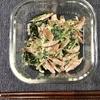 【ほうれん草とソーセージのシーザーサラダ】レンジで作り置きレシピ♪簡単!時短!ヘルシー!
