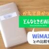 UQ WiMAXから「どんなときもWi-Fi」に変更。安い!つながる!かえて良かった!