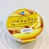 食べてみた - ファミマの「バナナなプリン」