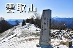 初冬の東京都最高峰「雲取山」へ(鴨沢ルート)