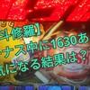【北斗の拳】ボーナス天舞の時中に1000あべし突破!!!「気になる結果は?」【修羅の国編】