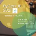 PyCon JP 2021の最新情報を紹介します