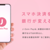 『J-Coin Pay』の限度額、チャージ、送金などの上限金額!【iPhone、Android、残高、決済】