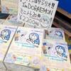 思わずテンションがあがる「I'm Doraemonミニノート20冊スペシャルセットBOX」