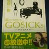 読書感想文 『GOSICKsⅢ −ゴシックエス・秋の花の思い出−』 桜庭一樹 を読んだ