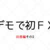 金欠中年、デモでFX初体験する。