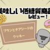 【糖質制限】ローソンのお菓子 ブランとチアシードのクッキー