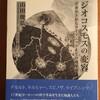 山田俊弘『ジオコスモスの変容――デカルトからライプニッツまでの地球論』