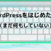 WordPressで新しいブログを作りたい①~これまでの経緯編~