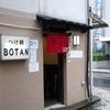 つけ麺 BOTAN@小岩 2018年6月15日(金)
