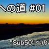 【Sub50への道 #01】Sub50へのみちしるべ。