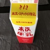 木次(きすき)牛乳のレビュー!!東京や関東で買える販売店の情報について。