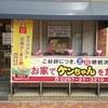 【オススメ5店】鹿嶋・鉾田・茨城県南部他(茨城)にあるお好み焼きが人気のお店