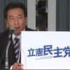 【耳たぶ】枝野幸男の立憲民主党が躍進するかもしれない3つの点