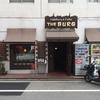 大国町 THE BURG おろしハンバーグ(ライス付)