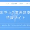 千葉県中小企業再建支援金。最大で40万円が支給されるようになってます。