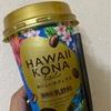 【ファミマ限定】ハワイコナ おいしいカフェラテ は上品な味わい